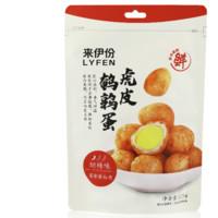 LYFEN 来伊份 虎皮鹌鹑蛋 甜辣味 125g*2袋