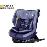 PLUS会员:Osann 欧颂 儿童安全座椅 0-7岁
