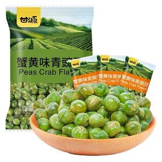 KAM YUEN 甘源 牌 青豌豆 蟹黄味 285g
