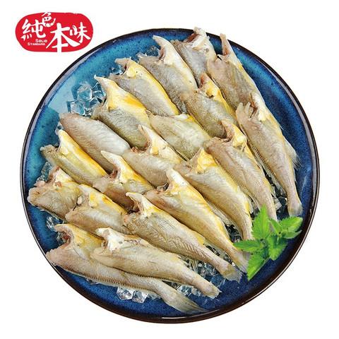 SOLID STANDARD 纯色本味 舟山去头小黄鱼 黄花鱼 烧烤 1.6kg/袋(800g*2包)生鲜 海鲜水产