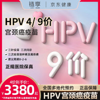 链享 四价/九价HPV疫苗 九价+VIP*3次问诊 全国预约代订