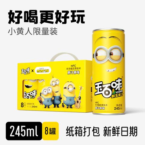 玉百味 小黄人NFC玉米汁礼盒装 245ml*8罐
