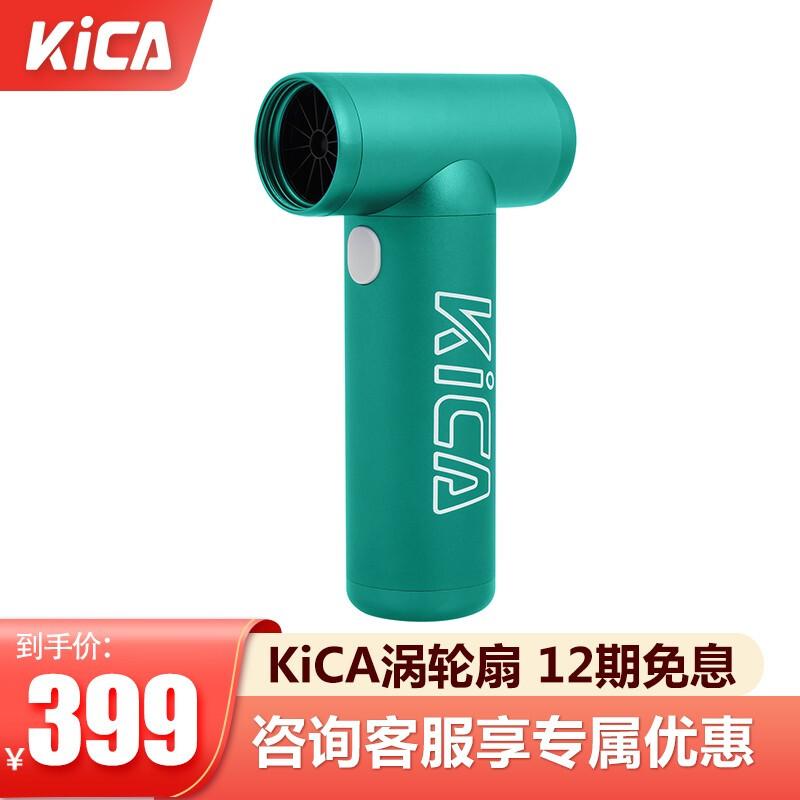 kica涡轮扇迷你便携式无叶疾风随身充电式手持 涡轮扇-翡翠绿