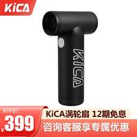 kica涡轮扇迷你便携式无叶疾风随身充电式手持 涡轮扇-玉石黑