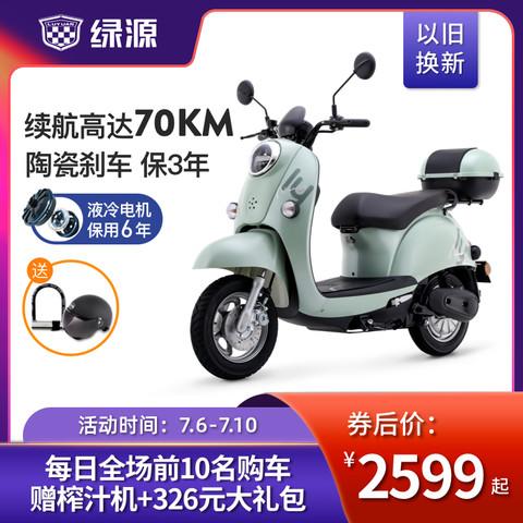 Luyuan 绿源 电动车60V小龟王电瓶车MHK成人踏板高速长续航代步电动摩托车