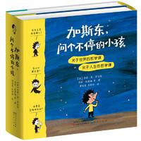 《加斯东,问个不停的小孩·关于世界的哲学课+关于人生的哲学课》(精装、套装共2册)
