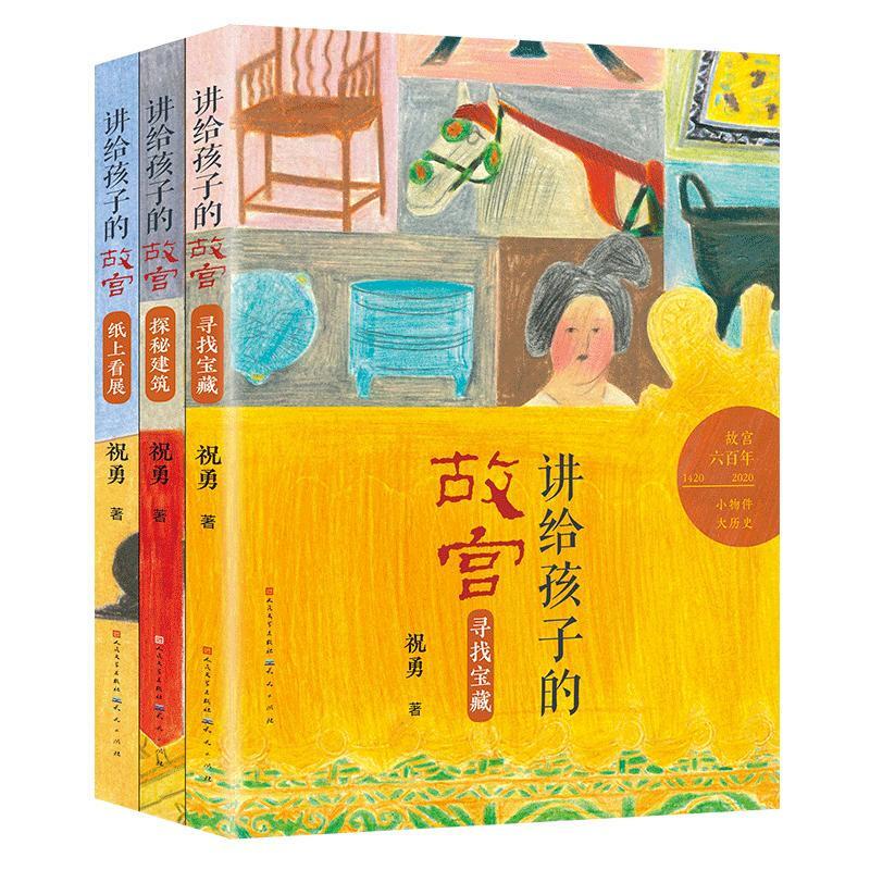 《讲给孩子的故宫》(套装共3册)