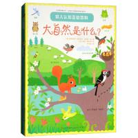 《幼儿认知互动百科》(套装共4册)