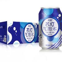yineng 依能 苏打气泡水 原味 330ml*24瓶