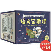 《语文宝藏课》(共40册)