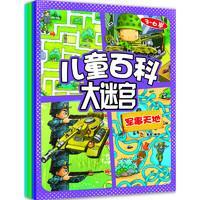 《儿童百科大迷宫》(套装 共5册)