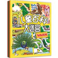 《儿童百科大迷宫·第二辑》(套装 共5册)