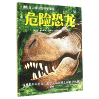 《DK令人惊讶的科学事实·危险恐龙》(精装)