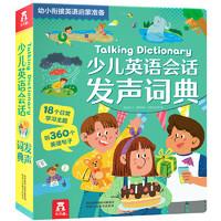 《少儿英语会话·发声词典》(精装)