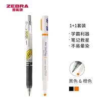 日本斑马牌 (ZEBRA) 彩色不易晕染套装 中性笔JJ77 0.5mm 黑色+荧光笔WKS22 3.5 4mm 橙色