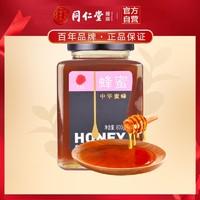 北京同仁堂蜂蜜百花蜜中华蜂蜂蜜800g土蜂蜜产地原产正宗蜜瓶罐装