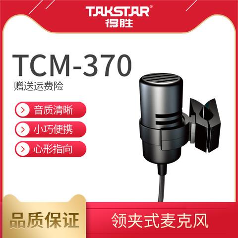 TAKSTAR 得胜 Takstar/得胜 TCM-370 领夹麦有线腰挂话筒胸麦螺旋口电容麦克风