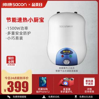 sacon 帅康 Sacon/帅康 DSF-6.5W小厨宝电热水器家用厨房小型速热水宝
