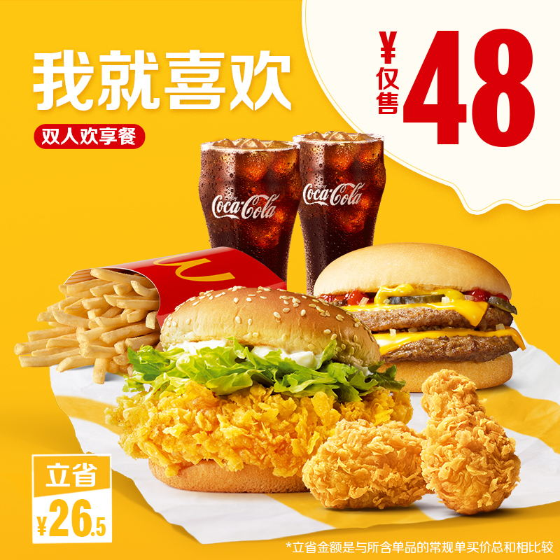 McDonald's 麦当劳 我就喜欢 双人欢享餐 电子优惠券