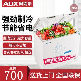 AUX 奥克斯 冰柜家用小型迷你商用小冷冻柜卧式大容量节能保鲜两用