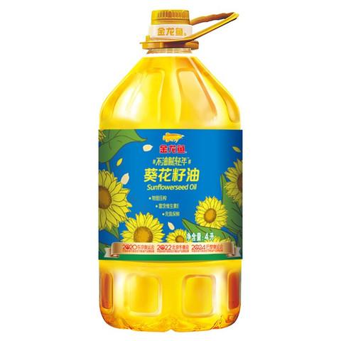 金龙鱼 食用油 压榨 充氮保鲜 不油腻轻年葵花籽油4L(产品更新,新老包装随机发货)