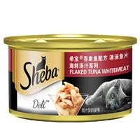 Sheba 希宝 汤汁系列 吞拿鱼味 猫罐头 85g