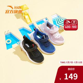 ANTA 安踏 儿童跑步鞋运动鞋2021夏季男童女童宝宝童鞋小童网面透气网鞋