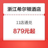 浙江希尔顿酒店11店通兑 2晚