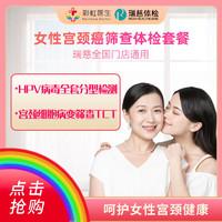 彩虹医生 HPV宫颈癌体检套餐 全国通用