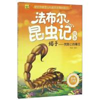 《法布尔昆虫记绘本·蝎子:荒野上的毒王》(彩绘美图版)
