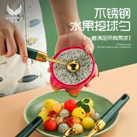 不锈钢挖球器西瓜雕花刀切水果神器水果球分割拼盘冰淇淋圆勺工具