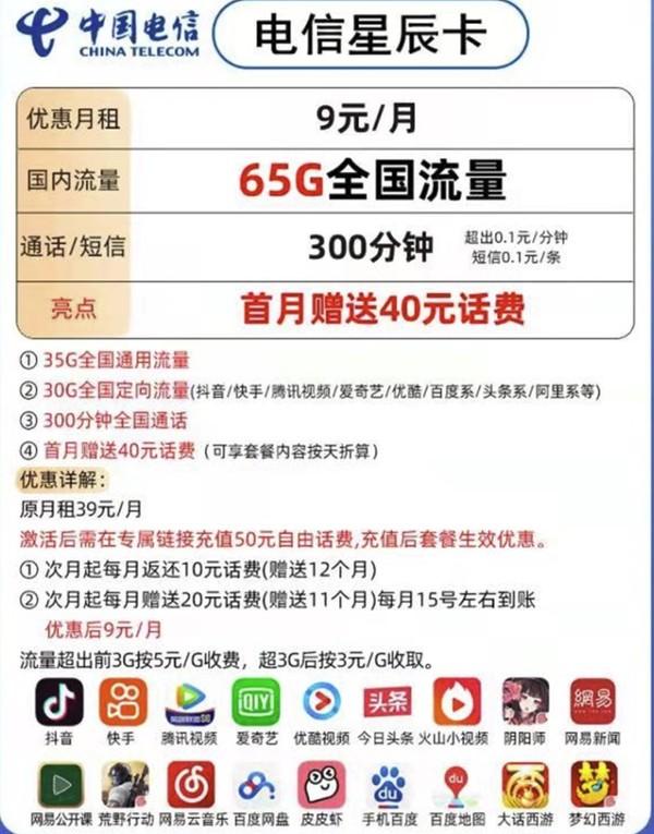 CHINA TELECOM 中国电信 星辰卡 9元月租(35G通用+30G定向流量)