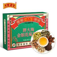 王老吉 胖大海金银花菊花茶 120g