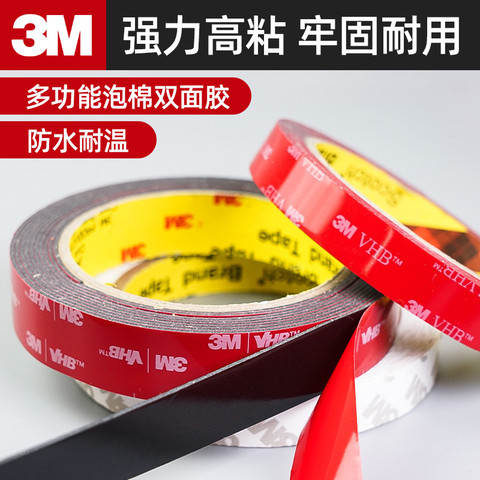 3M 3m胶带强力泡棉双面胶汽车防水耐高温