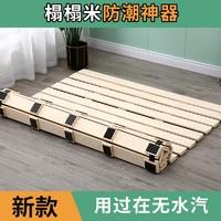 木奕轩 全实木加厚床板架子铺板可折叠榻榻米防潮护腰透气排骨架硬板床垫