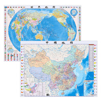 《中国地图+世界地图》