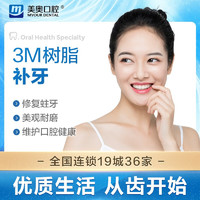 PLUS会员:美奥口腔 3M树脂补牙单颗 限首颗