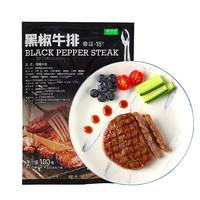 PLUS会员:菜洋洋 黑椒牛排 1000g(10片)