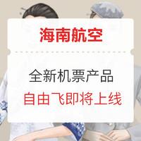"""海南航空推出全新预约特价机票产品""""自由飞"""""""