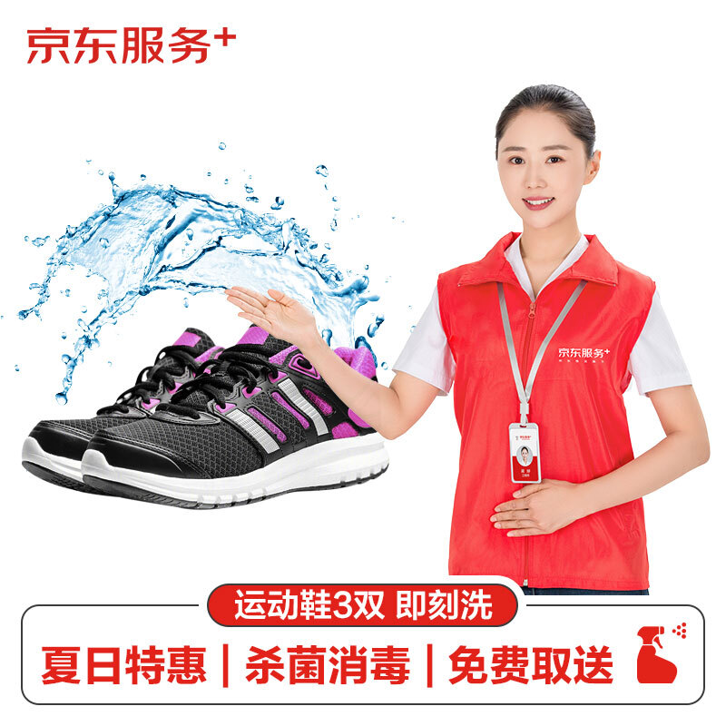 京东洗鞋  运动鞋3双清洗