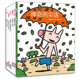 《宫西达也的智慧绘本:狼与小猪系列》(套装 共6册)