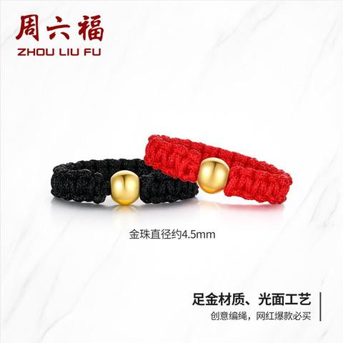 ZLF 周六福 抖音黄金转运珠戒指 定价 红绳款-9号