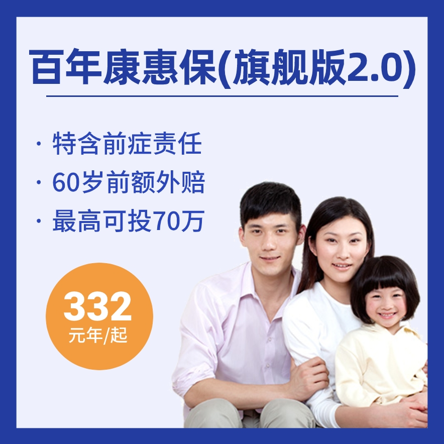 百年康惠保(旗舰版2.0)重大疾病保险