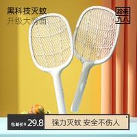 ZHENBANG 臻邦 电蚊拍充电式家用超强灭蚊灯二合一苍蝇拍打蚊子神器