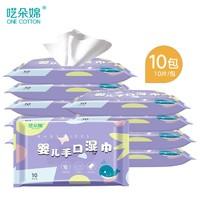 呓朵婂 婴儿手口湿巾 便携装150x180mm 10片*10袋