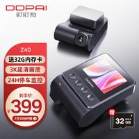 盯盯拍3K行车记录仪Z40 1620P超高清影像 夜视加强 D²save紧急存储 AR实景导航 2英寸屏幕 智能语音 WiFi互联