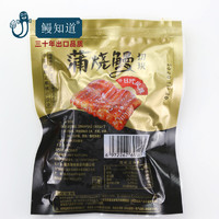 周三购食惠:manzhidao 鳗知道 日式鳗鱼蒲烧整条 120g*5袋