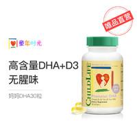 CHILDLIFE 童年时光 孕妇dha胶囊 维生素D3 欧米伽3 鱼油 备孕-哺乳期专用