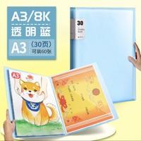 快力文 A3/8k画册收纳文件夹 透明蓝 30页