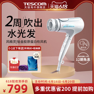 TESCOM 泰斯康 铂金胶原蛋白电吹风机负离子护发家用不伤发大功率便携风筒
